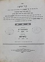 """Voice of the Ramaz,"" on Mishna, Warsaw 1861."