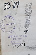 """Beit David"" Amsterdam 1739. With stamps of ownership of the Rav Meir Shapira of Lublin, creator of the Daf Yomi."