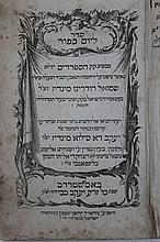 Siddur for Yom Kippur according to the customs of the Sefardim, Amsterdam 1771, with the dedication and signature of HaRav Yehuda Borla
