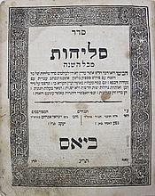 Slichot-Yass-1843