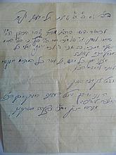 Letter from HaAdmor MiPetrikov zt'l