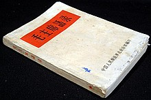 Books, Art and Ephemera - Antique, West, Mao, Magazines etc.