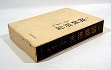 Kazutaro Torigoye TSUBA KANSYOUGI AN ACCOUNT OF CONTEMPLATIONS ON TSUBA 1975 Limited Edition Vintage Japanese Sword Guards Plates Fold-Out Charts