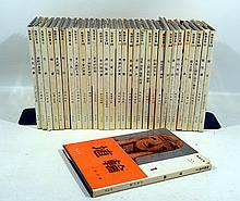 31V VINTAGE JAPANESE DECORATIVE ART REFERENCE BOOK SERIES 1960 Ceramics Pottery Sculpture Dust Jackets B&W; & Color Photographic Illustrations