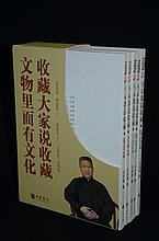 Volum of 5 Chinese reference books of antiques