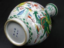 Antique Chinese Guxu Famille Rose Vase
