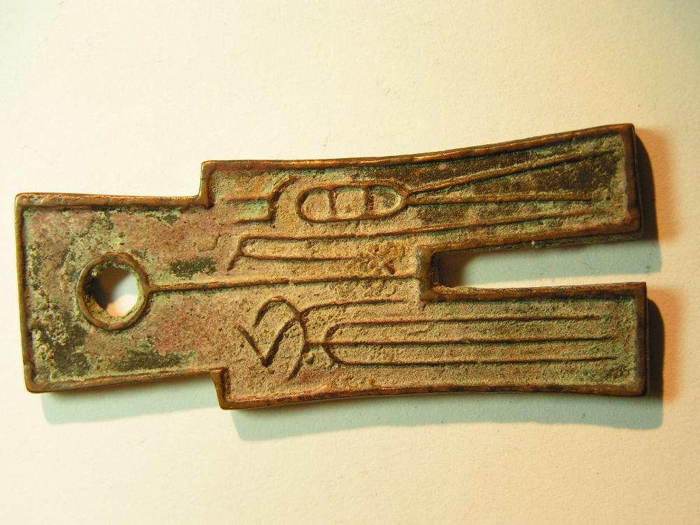 China, Wang Mang, Huo-Bu-9, c. 7-23 A.D.