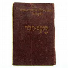 The Histadrut Membership Card, 1937.