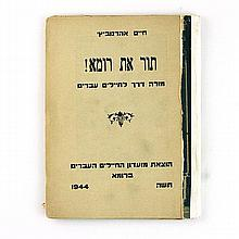 See Rome - Guide for Jewish Soldiers, Hebrew Book, 1944