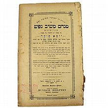 Book Belonging to Rabbi Menachem Mendel Hager Galicia