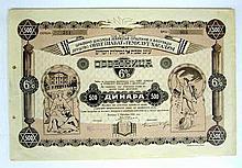 Loan Certificate Bond Gemilut Chassadim Belgrade 1921