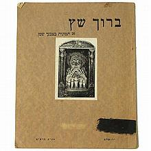 Bezalel Boris Schatz Exhibition Explanatory Catalog