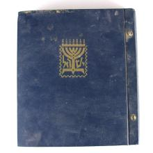 Israel Stamp Album - Stamp Collection, 1948-1957
