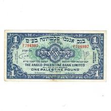 Anglo-Palestine 1 Pound (Lira), 1948, VF-XF.