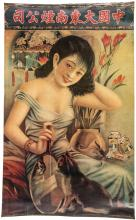 Vintage Chinese poster for Golf Cigarettes - with a lady and a cat