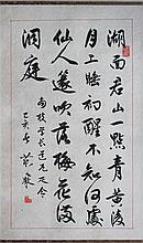 ZHUANG YAN (CHINESE, 1899-1980) CALLIGRAPHY RUNNING SCRIPT, 1959 Ink on paper mounted on silk: 18 x 11 in.