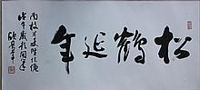 OU HAONIAN (CHINESE, 1935-) CALLIGRAPHY CANTONESE STYLE, 1978 Ink on paper mounted on silk: 12 x 27 in.