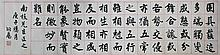 WANG ZHUANGWEI (CHINESE, 1909-1998) CALLIGRAPHY STANDARD/RUNNING SCRIPT,1960 Ink on paper mounted on silk: 13 1/2 x 52 in.