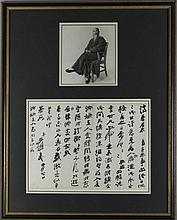 ZHANG DAQIAN (CHINESE, 1899-1983) LETTER TO WANG JIYUAN, APRIL 7TH Ink on paper: 11 x 15 in. (full sheet)