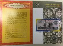 SET OF THIRD EDITION RMB BILLS