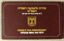 1979 Israel 31st Anniversary Mint Set