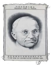 Harry S. Truman 1948 Campaign Chinese Voter Silk Portrait Banner