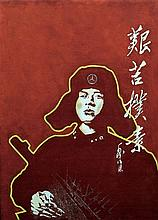 CAY YI LIN (born 1971) Chinese Red Guard Oil on ca