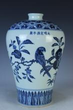 A Blue and White Meiping Porcelain Vase