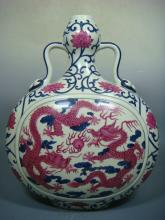 A Blue and White and Iron Red MoonFlask