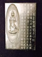A Dark Green Qing Jade Plaque
