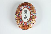 CHINESE FAMILLE ROSE PORCELAIN RETICULATED PENDANT, Zhai Jie two character mark. - 3 in. long.