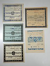 Lot 5 early Zionist shekels