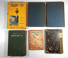 Lot 6 books about military and security issues, Israel and the Land of Israel 1930-60 S'