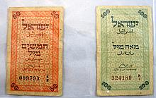Lot 2 Israeli paper banknotes in the sum of 50 and 100 miles, 1948??? ????? ??? ????? ????? ?
