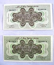 Lot 2 legality currency offe in the sum of  250 Pruta??? 2 ????? ???? ?????? ?
