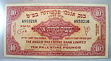10 Lirot of Anglo-Palestine Bank??? 10 ????? ????? ???????