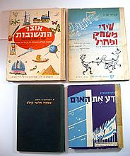 Lot 4 old Israeli textbooks for children and youth??? 4 ???? ????? ???????? ????? ?????? ?????