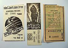 Lot 3 old labels, Eretz Israel??? 3 ?????? ?????, ??? ?????