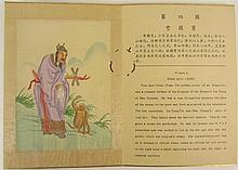An illustrated Chinese book