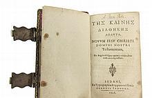 Miniature Bible in Greek - New Testament
