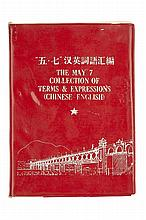 [Dictionary] - The May 7 Collection of Terms & Expressions (Chinese-English)