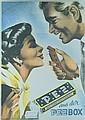 Original 1950s PEZ Advertising Poster Plakat