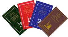 WESTBRIDGE, ANTHONY R. & BODNAR, DIANA L., The Collector's Dictionary of Canadian Artists at Auction - 4 volume Set