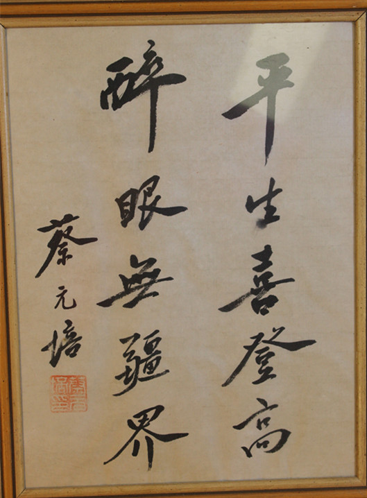 Chinese Calligraphy in frame,Signed and Sealed Cai Yuan Pei
