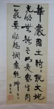 Chinese Calligraphy in silk, signed and sealed Kang You Wei(1858-1927)