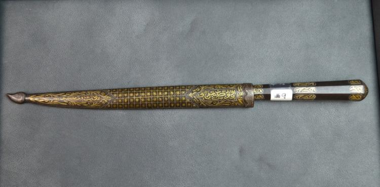 Indian Gold Inlaid Dagger