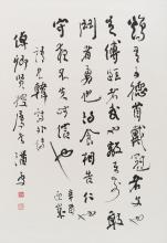 PAN SHOU | Calligraphy-The Five Virtues of Rooster