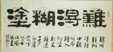 Ink on Paper Scroll Nan De Hu Tu Signed w/ Seals