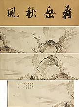 Qi Gong 1912-2005 Chinese Ink on Hand Scroll