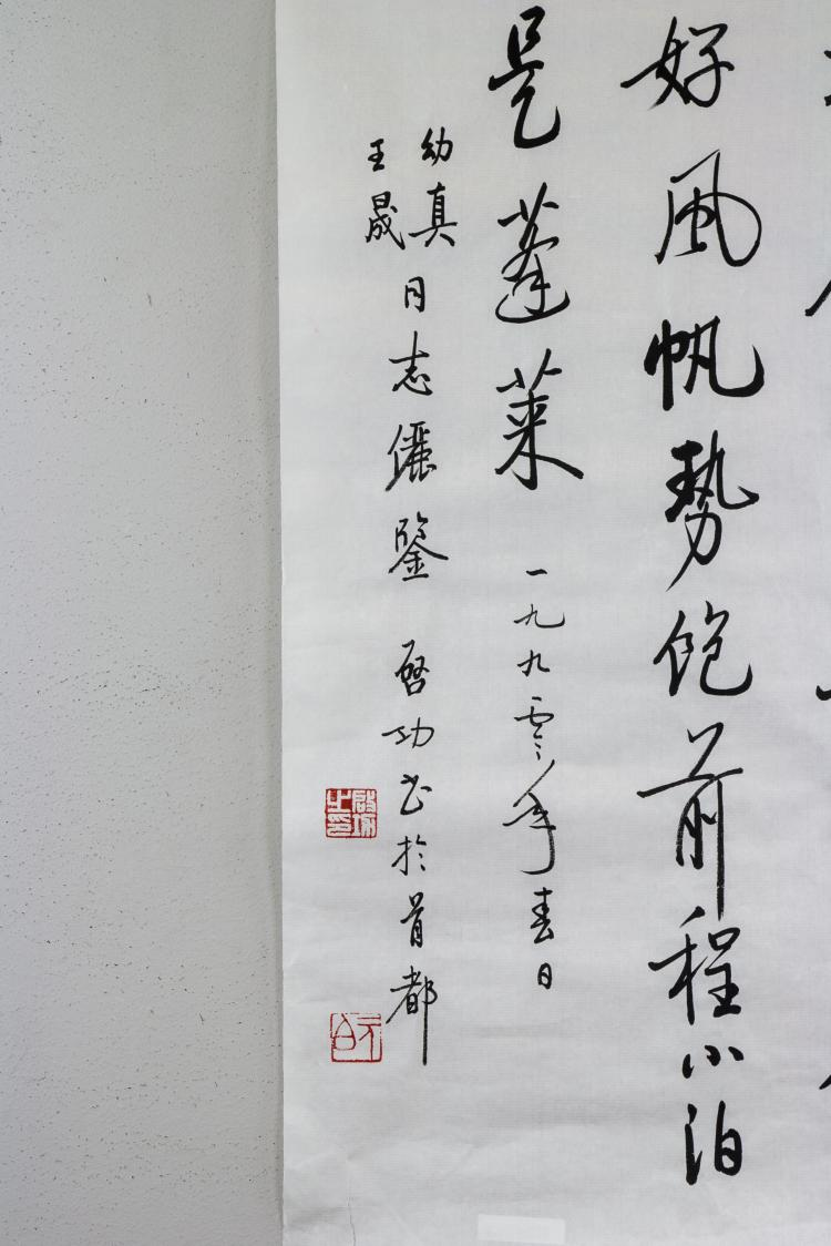 Qi Gong 1912 2005 Chinese Calligraphy On Paper